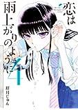 恋は雨上がりのように (4) (ビッグコミックス)