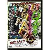 バス強姦!! 2nd [DVD]