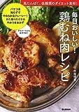 毎日おいしい!鶏むね肉レシピ: 高たんぱく、低糖質のダイエット食材!
