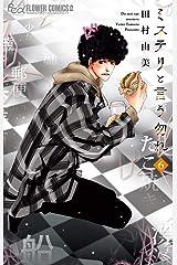 ミステリと言う勿れ(6) (フラワーコミックスα) Kindle版