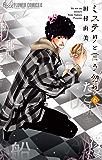 ミステリと言う勿れ(6) (フラワーコミックスα)