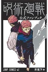 呪術廻戦 公式ファンブック (ジャンプコミックス) コミック