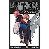 呪術廻戦 公式ファンブック (ジャンプコミックス)