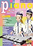 月刊ピアノ 2019年6月号