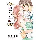 夢みてた恋はもっと (MIU 恋愛MAX COMICS)