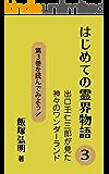 はじめての霊界物語 ~第3巻を読んでみよう~
