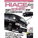 NEWハイエースfan vol.47 (ヤエスメディアムック639)