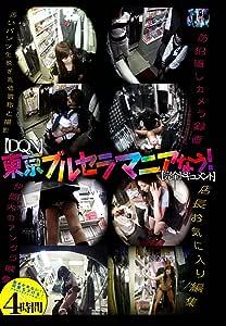 (DQN) 東京ブルセラマニアなう! (完全ドキュメント) [DVD]