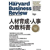 ハーバード・ビジネス・レビュー HR論文ベスト11 人材育成・人事の教科書