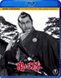 用心棒 [Blu-ray]