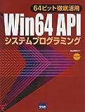 Win 64 APIシステムプログラミング―64ビット徹底活用