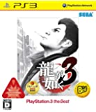 龍が如く3 PlayStation3 the Best