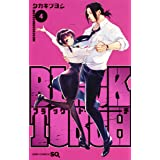 BLACK TORCH 4 (ジャンプコミックス)
