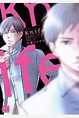 Knife【電子限定特典付き】 (バンブーコミックス 麗人セレクション) Kindle版