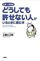 仕事・人間関係 どうしても許せない人がいるときに読む本 (中経出版) Kindle版