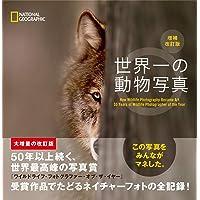 世界一の動物写真 増補改訂版