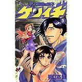 史上最強の弟子ケンイチ(5) (少年サンデーコミックス)