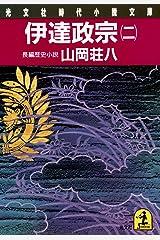 伊達政宗(二) (光文社文庫) Kindle版
