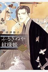 ふるぎぬや紋様帳(1) (フラワーコミックスαスペシャル) Kindle版