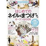 はじめての「ネイル&まつげサロン」オープンBOOK (お店やろうよ!  (25))