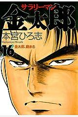 サラリーマン金太郎 第16巻 Kindle版