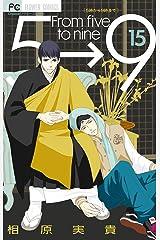 5時から9時まで【電子版特典付き】(15) (フラワーコミックス) Kindle版