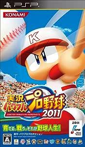 実況パワフルプロ野球2011 - PSP