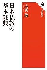日本仏教の基本経典 (角川選書) Kindle版