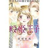 殿*姫*王子 1 (マーガレットコミックス)