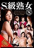 S級熟女⑧ [DVD]