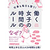 仕事も毎日も整う! 働く女子の時間のルール (NIKKEI WOMAN BOOK)