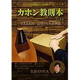 カホン教則本Vol.2  リズムの形・音型ドリル譜例集