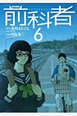 前科者(6) (ビッグコミックス) Kindle版