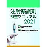 注射薬調剤監査マニュアル 2021