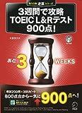 【CD-ROM・音声DL・別冊模試付】3週間で攻略 TOEIC(R) L&Rテスト900点! (残り日数逆算シリーズ)