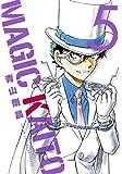 まじっく快斗 TREASURED EDITION (5) (少年サンデーコミックススペシャル)