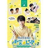 西山宏太朗の健僕ピース! 2 特装版 [DVD]