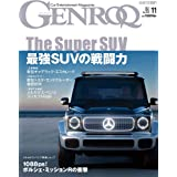 GENROQ - ゲンロク - 2021年 11月号