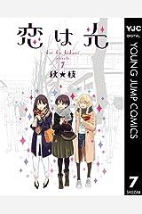 恋は光 7 (ヤングジャンプコミックスDIGITAL) Kindle版
