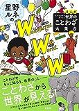 まんが アフリカ少年が見つけた 世界のことわざ大集合 星野ルネのワンダフル・ワールド・ワーズ!