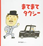 まてまて タクシー (幼児絵本シリーズ)