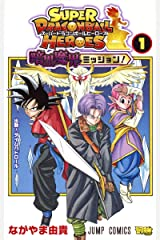スーパードラゴンボールヒーローズ 暗黒魔界ミッション! 1 (ジャンプコミックス) コミック
