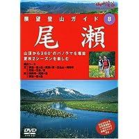 展望登山ガイド 8 尾瀬 [DVD]