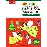 ピアノ連弾 初級×中級 両方主役の連弾レパートリー クリスマス名曲集