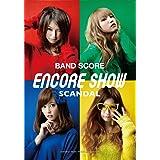 バンドスコア SCANDAL 『ENCORE SHOW』