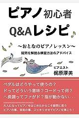 ピアノ初心者Q&Aレシピ(おとなのピアノレッスン) Kindle版