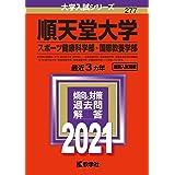 順天堂大学(スポーツ健康科学部・国際教養学部) (2021年版大学入試シリーズ)