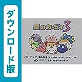 星のカービィ3 [WiiUで遊べるスーパーファミコンソフト][オンラインコード]