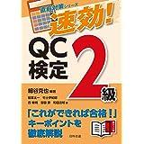 速効! QC検定2級【赤シート付き】 (直前対策シリーズ)