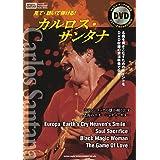 見て・聴いて弾ける! カルロス・サンタナ(DVD付) (Instructional Books Series)